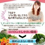 すっきりフルーツ青汁でのダイエット方法・飲み方&お試し購入の注意点